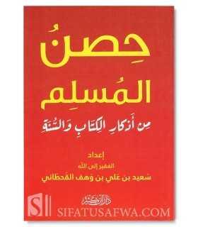 Hisn al-Muslim - 100% harakat and authentication حصن المسلم من أذكار الكتاب والسنة