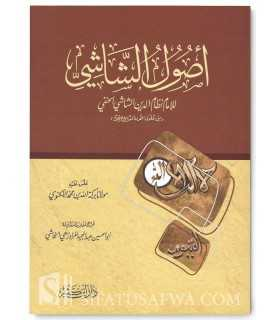 Usul ash-Shashi (Usool Fiqh Hanafi)