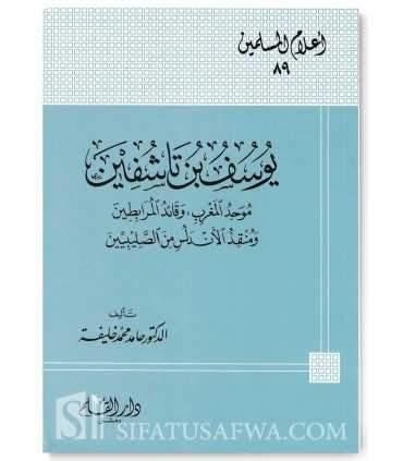 sifatusafwa the islamic bookstore in arabic