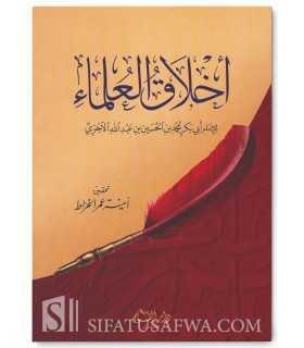 Akhlaq al-'Oulama de l'imam al-Ajourri أخلاق العلماء للإمام الآجري