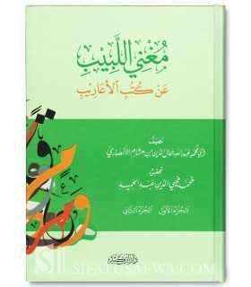 Mughni al-Labib an Kutub al-A'arib - Ibn Hicham