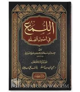 Al-Louma' fi Oussoul al-Fiqh - Ach-Chirazi