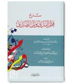Charh Qatru Nada wa ballu as-sad de ibn Hicham (761H)