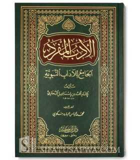 Al-Adab al-Mufrad by al-Bukhary - Tahqiq al-Albani الأدب المفرد للإمام البخاري