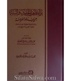 Bara'ah Ahl al-Hadith wa Sunnah min Bid'ah al-Murjiah