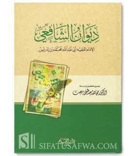Diwan al-Imam ach-Chafi'i ديوان الإمام الشافعي