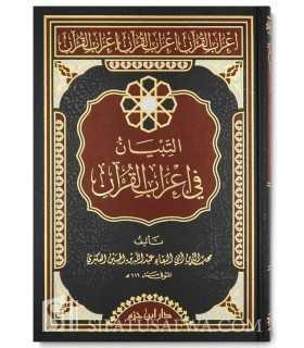 At Tibiyan fi I'rab al-Qour'an - Al-'Akbari (616H)