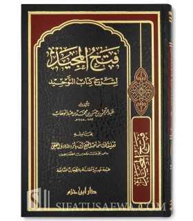 Fath al-Majid li Charh Kitab at-Tawhid - Abderrahman ibn Hasan Aal Cheikh فتح المجيد لشرح كتاب التوحيد