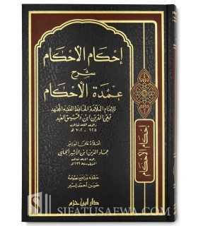 Ihkam al-Ahkam charh Umdat al-Ahkam - ibn Daqiq al--Id إحكام الأحكام شرح عمدة الأحكام ـ ابن دقيق العيد