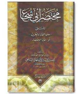 Moukhtasar Abi Chouja' - Fiqh Shafi'i 100% harakat