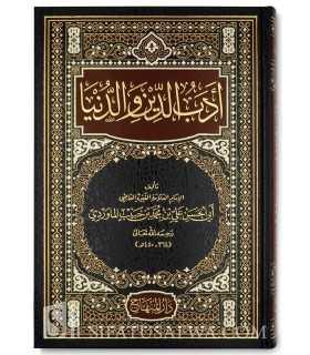 Adab ad-Din wa ad-Dounia - Al-Mawardi (450H) أدب الدين والدنيا للإمام الماوردي