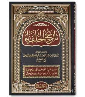 Tarikh al-Khulafa, History of all the caliphs - Suyuti تاريخ الخلفاء للإمام السيوطي