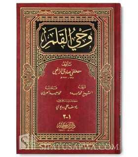 Wahy al-Qalam by Mustafa Saadeq Al-Rafe'ie