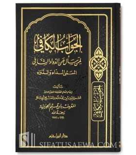 ad-Daa wad-Dawaae (al-Jawab al-Kaafi) - ibn al-Qayyim الداء والدواء للإمام ابن قيم الجوزي