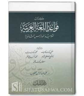 Qawaid al-Loughat al-Arabiya (Harakat)
