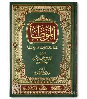 Al-Muwatta de l'imam Malik الموطأ للإمام مالك