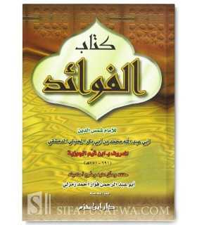 Al-Fawaid de ibn al-Qayyim الفوائد للإمام ابن قيم الجوزية