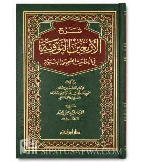 Sharh Arba'een Nawawi by Ibn Daqiq al-'Id