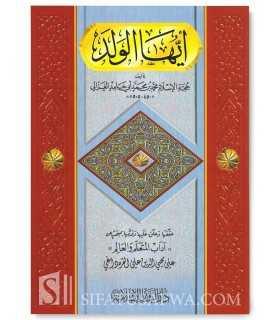 O My Child - Imam al-Ghazali (Advice to Tullab and youth)