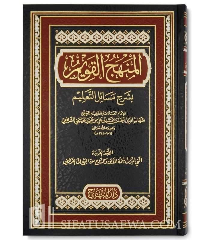 Ibn Hajar al-Haytami
