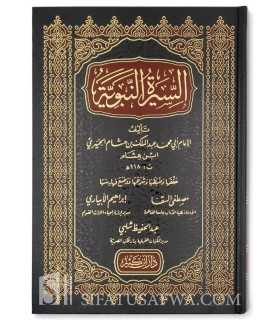 As-Sirah an-Nabawy li Ibn Hicham (100% harakat et tahqiq)
