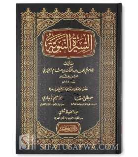 As-Sirah an-Nabawy li Ibn Hicham (100% harakat and tahqiq) السيرة النبوية لابن هشام - سيرة ابن هشام