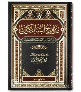 Madaarij as-Saalikeen - al-Imaam ibn Qayyeem al-Jawziyyah مدارج السالكين ـ الإمام ابن قيم الجوزية