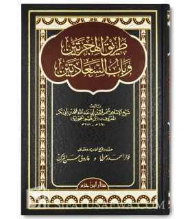 Tariq al-Hijratayn lil-Imam Ibn Qayyim al-Jawziyyah طريق الهجرتين للإمام ابن قيم الجوزية