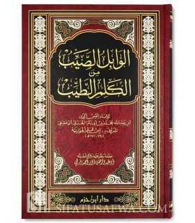 Al-Wabil as-Sayyib min al-Kalam at-Tayyib - Ibnul-Qayyim