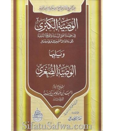 La plus grande et la plus petite recommandation - Ibn Taymiya