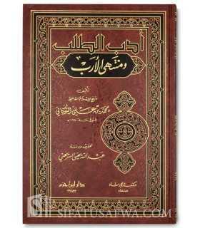 Adab at-Talab wa Muntaha al-Arab - Ach-Chawkani
