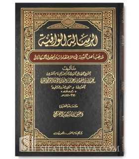 Ar-Risala al-Wafiya li Madhhab Ahli Sunnah - ad-Dani (440H)