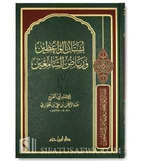 Boustan al-Wa'idhin wa Riyad as-Sami'in - Ibn al-Jawzi