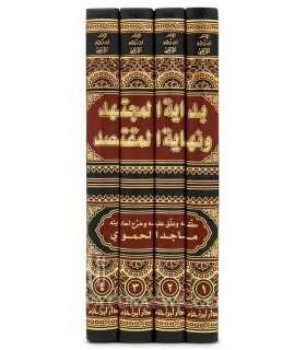 Bidaayyah al-Mujtahid wa Nihaayyah al-Muqtasid - Ibn Rushd بداية المجتهد ونهاية المقتصد - الإمام ابن رشد