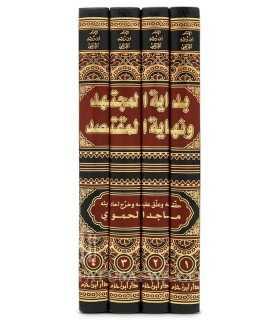Bidayah al-Mujtahid wa Nihaya al-Muqtassid - Ibn Rushd بداية المجتهد ونهاية المقتصد - ابن رشد