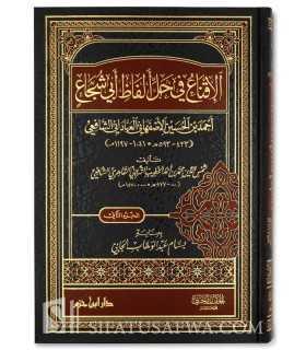 Al-Iqna' fi Halla Alfadh Abi Shuja' - Fiqh Shafii - 100% harakat الإقناع في حل ألفاظ أبي شجاع - الخطيب الشربيني