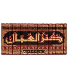 Kanz al-'Umal - Al-Muttaqi al-Hindi (+ 46000 hadith) كنز العمال في سنن الأقوال والأفعال ـ المتقي الهندي