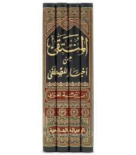 Al-Muntaqa fil-Ahkam ash-Shari'a min Kalam khayr al-Bariyyah