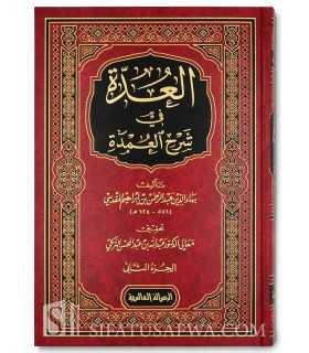 al-'Uddah fi Sharh al-'Umdah - Baha ad-Din al-Maqdissi (624H)