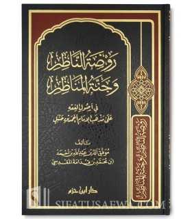 Rawdatu Nadhar (Usul Fiqh) - Ibn Qudama روضة الناظر وجنة المناظر - ابن قدامة المقدسي