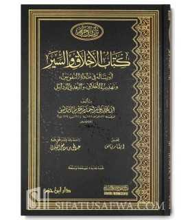 Cures for souls and reform of characters. Ibn Hazm الأخلاق و السير للإمام ابن حزم