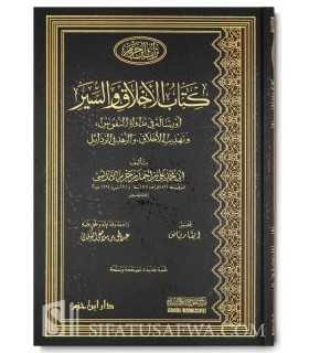 Les remèdes pour les âmes et la réforme des caractères. Ibn Hazm الأخلاق و السير للإمام ابن حزم