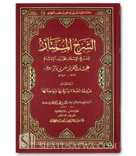 Ash-Sharh al-Mumtaz (Sharh Shurut as-Salat) sheikh ibn Baz الشرح الممتاز للشيخ عبد العزيز بن باز شرح على متن شروط الصلاة