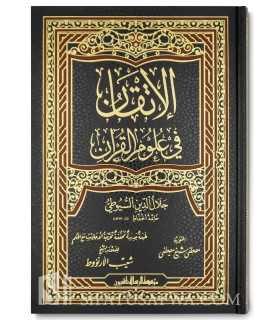 al-Itqan fi Ouloum al-Qour'an - As-Souyouti (Tahqiq Arnaout)