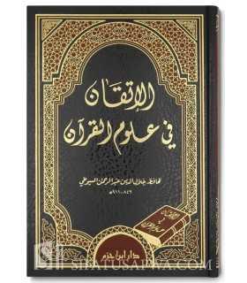 al-Itqaan fi Uloom al-Qur'aan - As-Suyuti (Tahqiq Arnaoot)