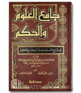 Jaami' al-'Ouloum wal-Hikam fi charh 50 hadith - ibn Rajab