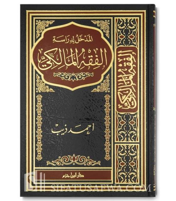 Introduction to the Foundations of Fiqh Maliki (Usul Fiqh)