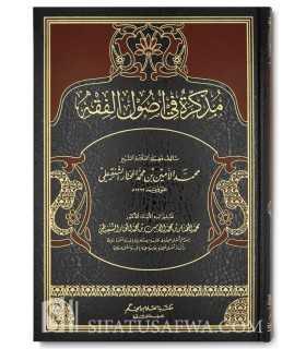 Moudhakkirah fi Oussoul al-Fiqh - Ach-Chanqiti