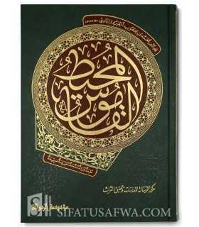 Al-Qamous al-Mouhit - Édition luxueuse vérifiée + harakat القاموس المحيط ـ الفيروزآبادي
