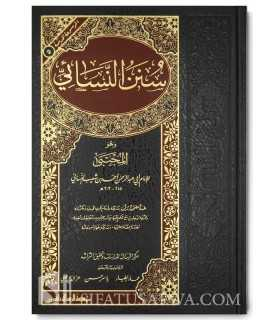Sunan An-Nassa-i - With harakat and authentication  سنن النسائي